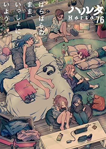 [画像:ハルタ 2020-JULY volume 76 (ハルタコミックス)]