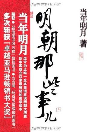 明朝那些事儿(第3部):妖孽宫廷