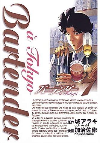 バーテンダー a Tokyo 7 (ヤングジャンプコミックス)