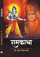 Ramkatha (Interesting Stories in Ramayan)