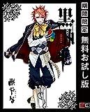 黒執事 7巻【期間限定 無料お試し版】 (デジタル版Gファンタジーコミックス)