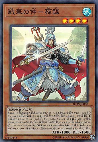 遊戯王 IGAS-JP008 戦華の仲-孫謀 (日本語版 スーパーレア) イグニッション・アサルト