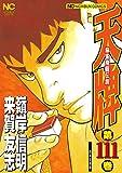 天牌 (111) (ニチブンコミックス)