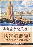 死者たちの星域〈上〉 (ハヤカワ文庫SF)