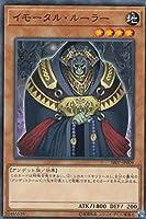 遊戯王 SR07-JP009 イモータル・ルーラー (日本語版 ノーマル) STRUCTURE DECK R - アンデットワールド -