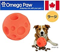 正規輸入品 カナダ Omega Paw社製 トリッキートリートボール ラージ TTLG