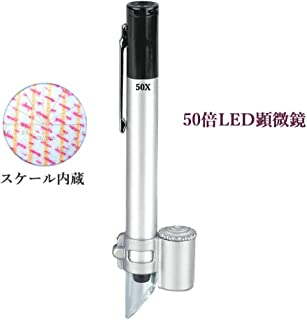 J&T スケール顕微鏡 ポケット型顕微鏡 スケール内蔵 50倍顕微鏡LEDライト付き マイクロスコープ *(最小目盛り:0.05mm) JT-21-001