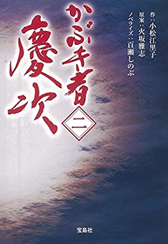 【TVドラマ・ノベライズ】かぶき者 慶次 二 (宝島社文庫)