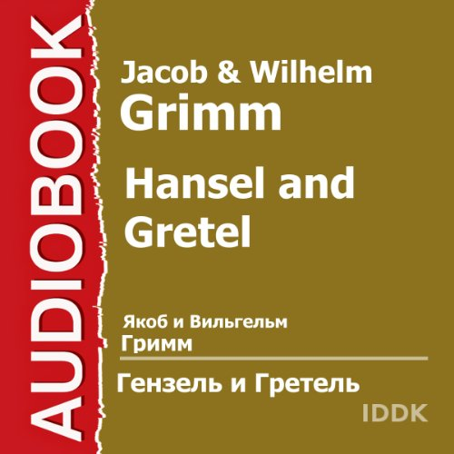 Hansel and Gretel [Russian Edition] audiobook cover art