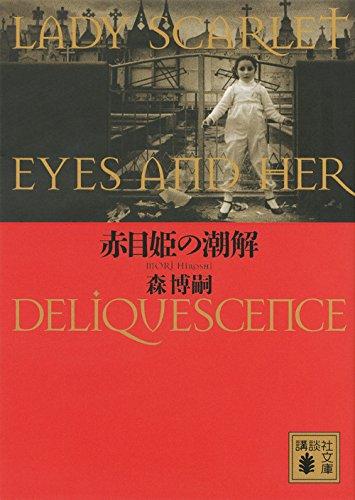 赤目姫の潮解 LADY SCARLET EYES AND HER DELIQUESCENCE (講談社文庫)
