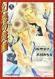 幻惑の鼓動26 (Charaコミックス)