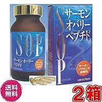 SOP(サーモン・オバリー・ペプチド) 120カプセル ×お得2個セット《国産天然鮭由来、日本食菌工業、海のプラセンタ様物質(サーモン由来)》