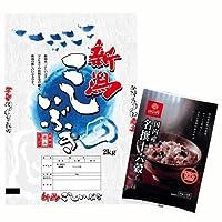 新潟県産こしいぶき2kgと国内産十六穀ごはん ~ギフトに美味しいお米~ 令和元年産