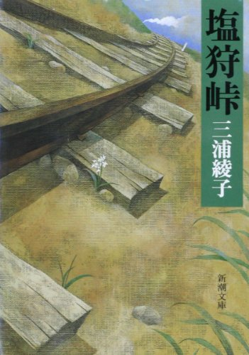 塩狩峠 (新潮文庫)