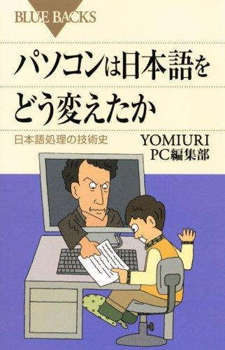 パソコンは日本語をどう変えたか―日本語処理の技術史 (ブルーバックス)