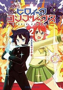 ヒロイック・コンプレックス(2) (星海社コミックス)