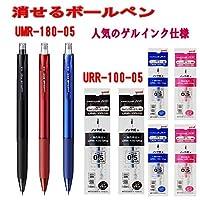 三菱鉛筆 消せるゲルインクボールペン URN-180-05 (0.5mm) 3本+予備替え芯 6本