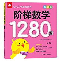 阶梯数学1280题——基础篇