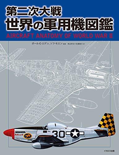 第二次大戦 世界の軍用機図鑑