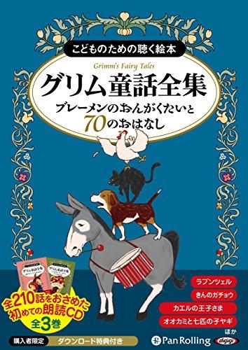 グリム童話全集 全3巻(上) ブレーメンのおんがくたいと70のおはなし (こどものための聴く絵本)