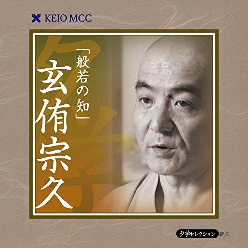 『慶應MCC夕学セレクション「般若の知」』のカバーアート