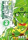 コロッケ! BLACK LABEL(3) (てんとう虫コミックス)