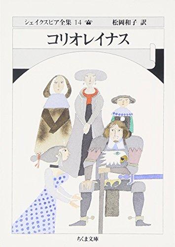 シェイクスピア全集 14 (14)コリオレイナス (ちくま文庫)