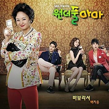 Wonderful Mama, Pt. 3 (Original Television Soundtrack)
