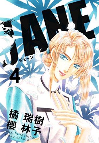 JANE 4 (クロフネデジタルコミックス)の詳細を見る