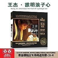 开盘母带1:1直刻原音 王杰 粤语精选 发烧母盘高音质CD光盘