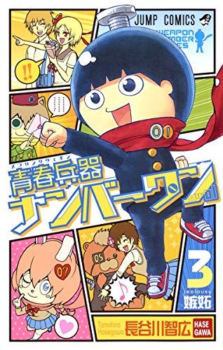 青春兵器ナンバーワン 3 (ジャンプコミックス)の詳細を見る