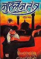 Muslim Tantra
