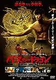 バース・オブ・ザ・ドラゴン[DVD]
