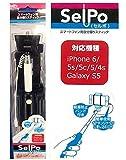 スマートフォン用自分撮りスティック SELPo(セルポ) ブラック SP001K 1個 リーイン