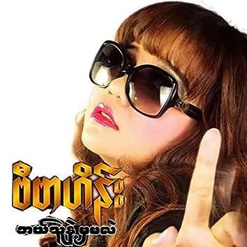 Bal Thu Nae Mha Ma Lal