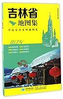 中国分省系列地图集:吉林省地图集