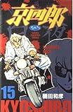 京四郎 15 (少年チャンピオン・コミックス)