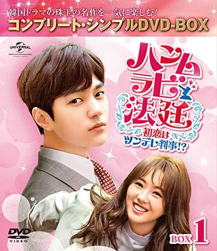 ハンムラビ法廷~初恋はツンデレ判事!?~ BOX1(コンプリート・シンプルDVD‐BOX5,000円シリーズ)(期間限定生産)