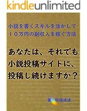 あなたは、それでも小説投稿サイトに、投稿し続けますか?  小説を書くスキルを活かして10万円の副収入を稼ぐ方法