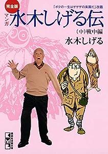 完全版水木しげる伝(中) (コミッククリエイトコミック)