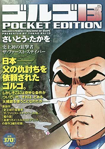 ゴルゴ13史上初の狙撃者 ザ・ファースト・スナイパー (SPコミックス)