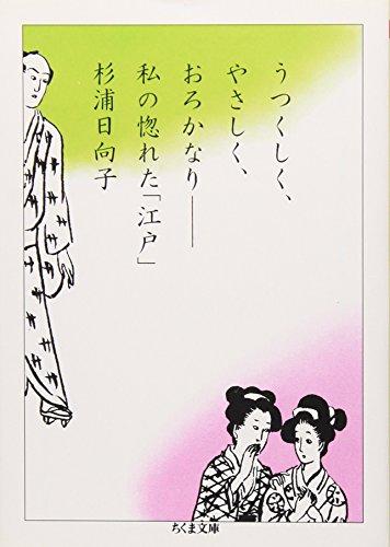 うつくしく、やさしく、おろかなり―私の惚れた「江戸」 (ちくま文庫)
