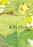 むすんでひらいて 4 (マッグガーデンコミック EDENシリーズ)