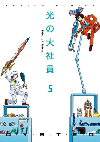 光の大社員 : 5 (アクションコミックス)