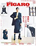 フィガロジャポン madame FIGARO japon 2021年12月号 特集 素敵なワードローブの作り方  雑誌
