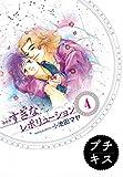…すぎなレボリューション プチキス(4) (Kissコミックス)