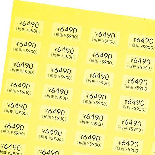 だいし屋 日本製 税込プライスシール 50円〜10000円〈税込価格・税抜価格 併記〉10×5mm アクセサリー台紙用(透明地×黒文字) (文字:¥6490 (税抜¥5900), 250枚)
