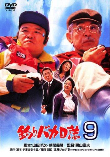 釣りバカ日誌9 [DVD]