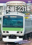 レジェンドトレインズ 山手線E231系[DVD]