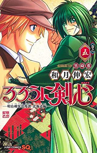 るろうに剣心─明治剣客浪漫譚・北海道編─ 5 _0